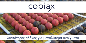 cobiax new