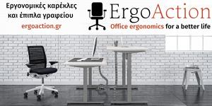 ERGOACTION 2.9.21